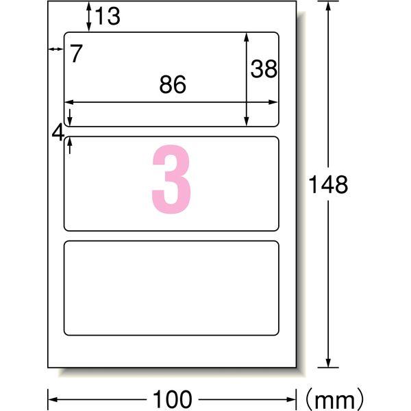 エーワン ラベルシール 整理・表示用 プリンタ兼用 マット紙 白 はがきサイズ 3面 1袋(12シート入) 26015(取寄品)