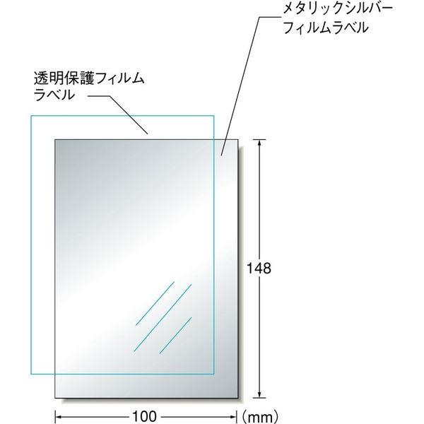 エーワン 手作りステッカー[インクジェット]メタリックシルバータイプ はがき 1面 29426 1袋(2セット入) (取寄品)