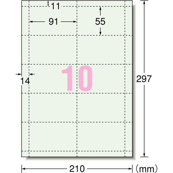 エーワン マルチカード 名刺10面 カラータイプ ライムグリーン 51027 1袋(10シート入) (取寄品)