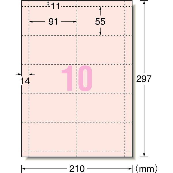 エーワン マルチカード 名刺用紙 ショップカード ミシン目 プリンタ兼用 マット紙 ピーチ 標準 A4 10面 1袋(10シート入) 51028(取寄品)