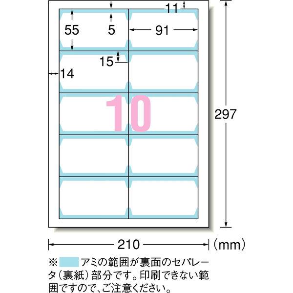 エーワン マルチカード 名刺用紙 クリアエッジ 両面 プリンタ兼用 マット紙 白 標準 A4 10面 1袋(50シート入) 51852(取寄品)