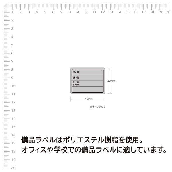 エーワン 備品ラベル 整理・表示用 フィルム シルバー 1片(42×32mm) 1袋(5シート 40片入) 08038(取寄品)