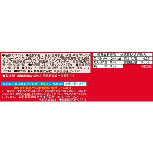 森永製菓 21枚 マリー