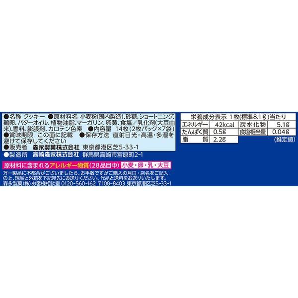 森永製菓 14枚 ムーンライト