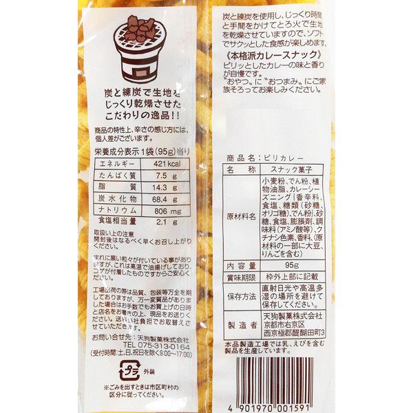 天狗製菓 ピリカレー 95G