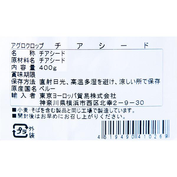 成城石井 アグロクロップ チアシード1袋