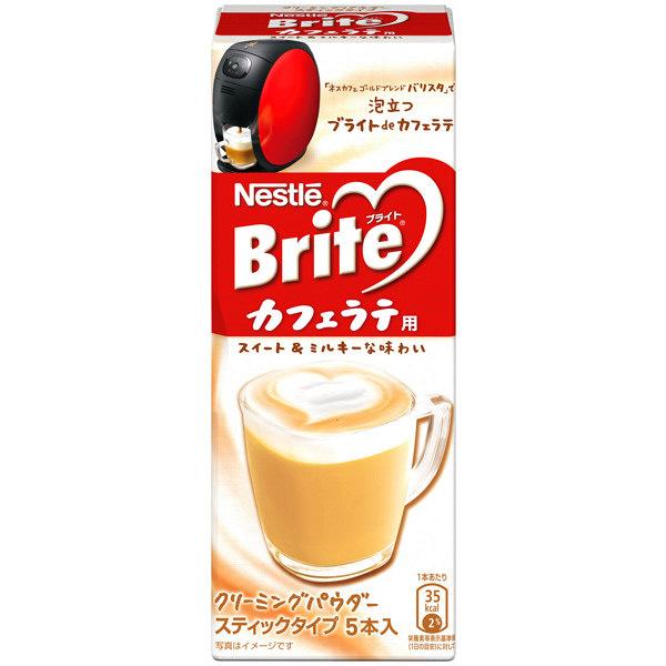 ネスレ ブライト カフェラテ用 3箱