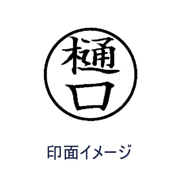 三菱鉛筆 ユニネームEZ10 印鑑部 樋口