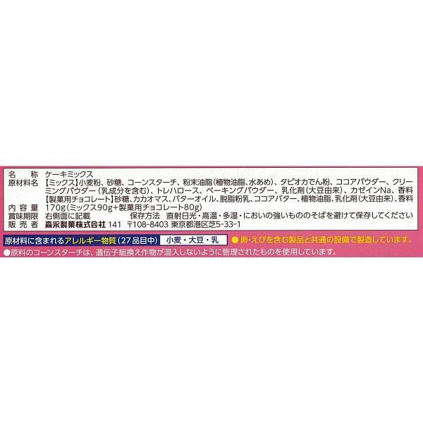 森永製菓 ショコラミックス
