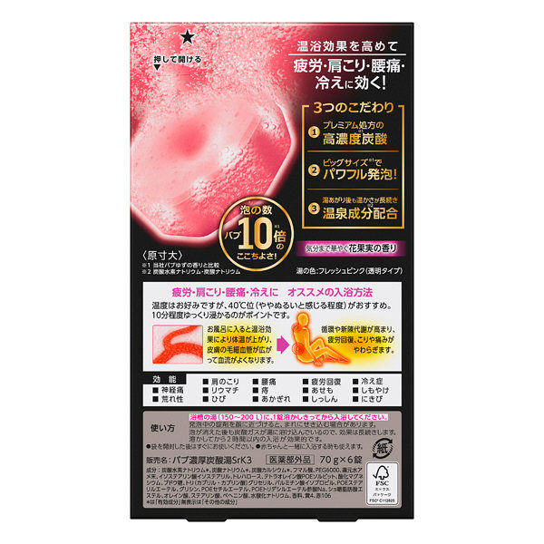 バブメディケイティッド花果実の香り6錠入