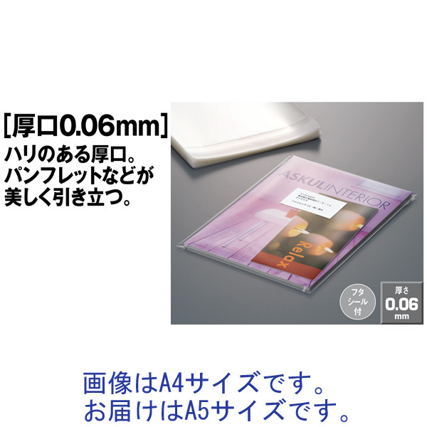 シール付OPP袋 A5 100枚