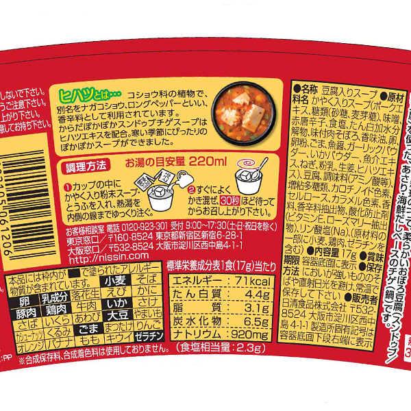 日清 純豆腐 スンドゥブチゲスープ