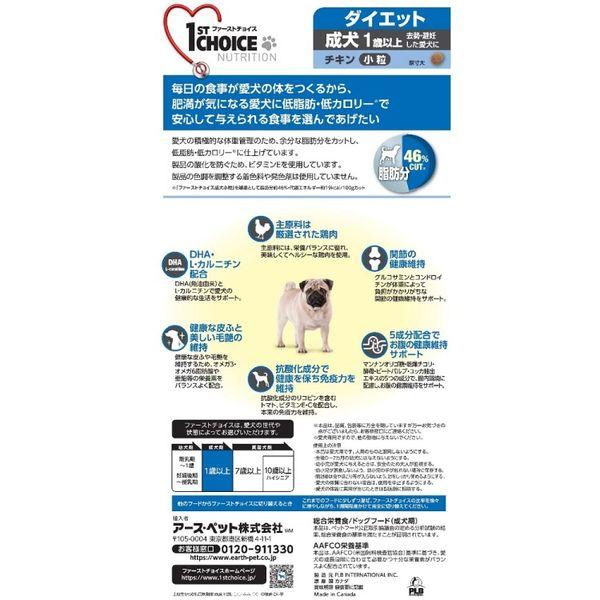 1stC 成犬ダイエット小粒 6.7kg