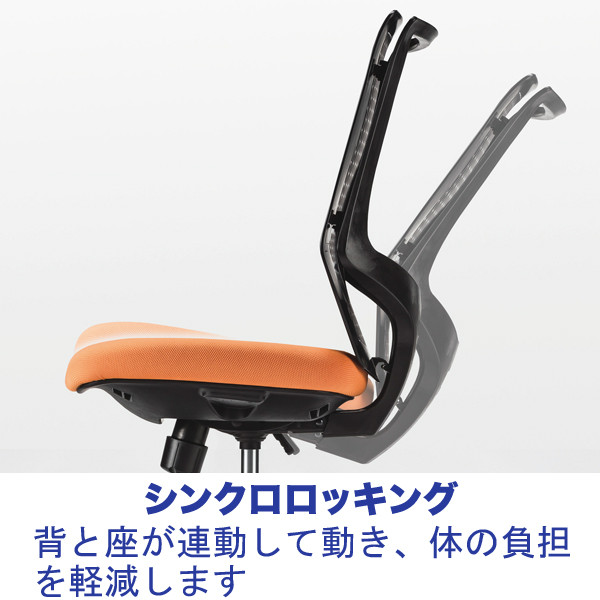 中央可鍛工業 SKOLD(スコルド) オフィスチェア 樹脂メッシュ 肘無し オレンジ YC-210B-OR 1脚