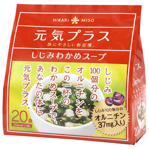 オルニチン入りしじみわかめスープ20食