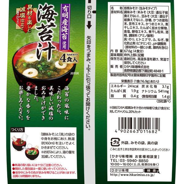 具材を楽しむ減塩仕立て 海苔汁4食
