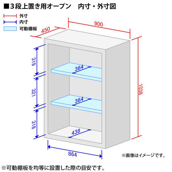 イトーキ サリダストレージ 3段 上置き用 オープン 幅900×奥行450×高さ1038mm 1台