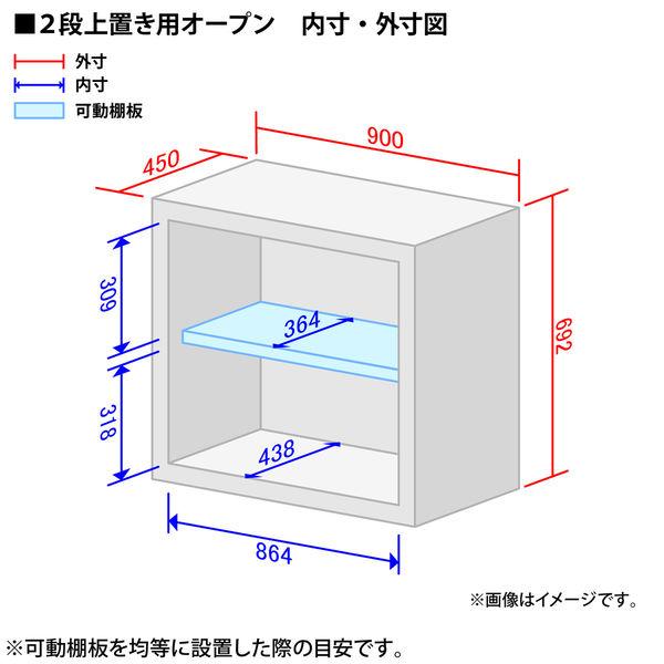 イトーキ サリダストレージ 2段 上置き用 オープン 幅900×奥行450×高さ692mm 1台