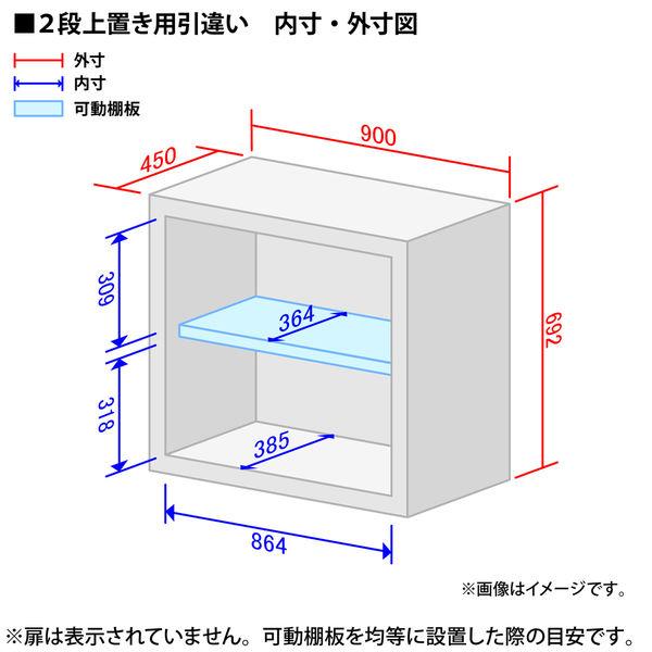 イトーキ サリダストレージ 2段 上置き用 引違い 幅900×奥行450×高さ692mm 1台