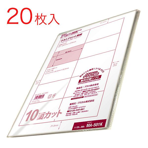アスクル マルチプリンター強粘着ラベル 10面 A4 1冊(20シート入)