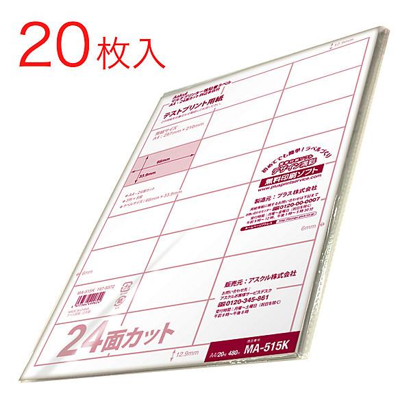 アスクル マルチプリンター強粘着ラベル 24面 A4 1冊(20シート入)