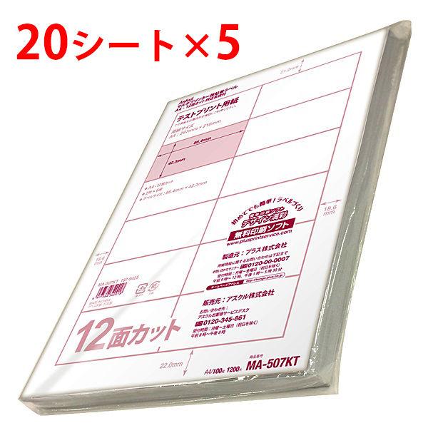 アスクル マルチプリンター強粘着ラベル 12面 A4 1冊(100シート入)