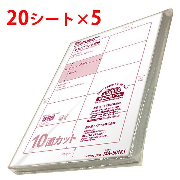 アスクル マルチプリンター強粘着ラベル 10面 A4 1冊(100シート入)