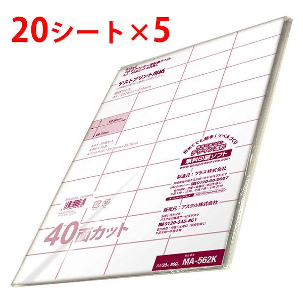 アスクル マルチプリンター強粘着ラベル 40面 A4 1冊(100シート入)