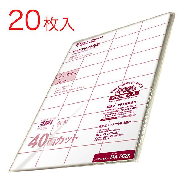 アスクル マルチプリンター強粘着ラベル 40面 A4 1冊(20シート入)