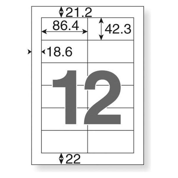 アスクル マルチプリンター再剥離ラベル 12面 A4 1冊(20シート入)