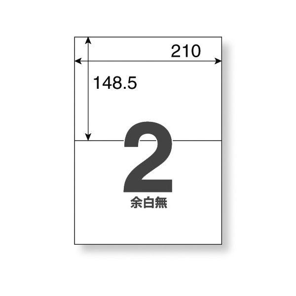 アスクル マルチプリンター再剥離ラベル 2面 A4 1冊(100シート入)