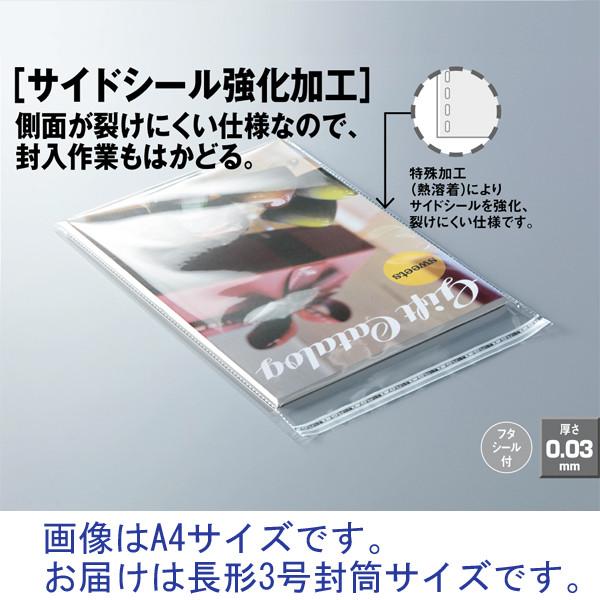 シール付OPP袋 長形3号 100枚