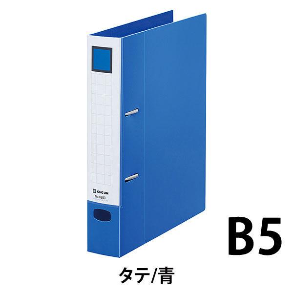キングジム レバーリングファイルDタイプ B5タテ 背幅47mm 青 6853アオ