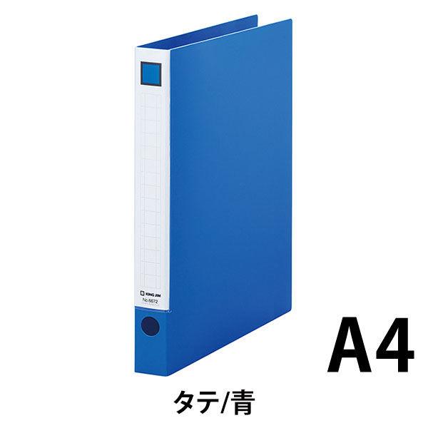 キングジム レバーリングファイル A4タテ 背幅33mm 青 6672アオ
