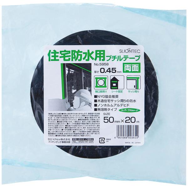 マクセル スリオンテック スーパーブチル両面テープ #5958 幅50mm×長さ20m 1セット(5巻)