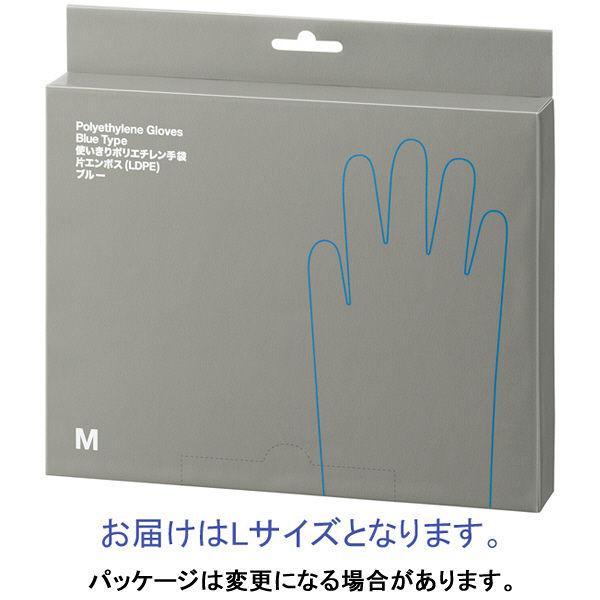 ポリエチレン手袋 L ブルー 200枚入
