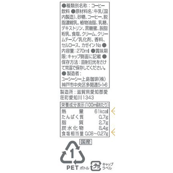 UCC ミルク珈琲 270ml 6本
