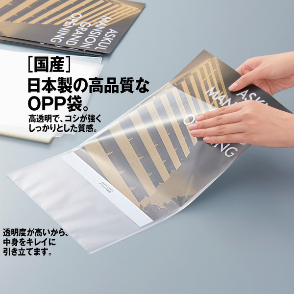 OPP袋 A3 100枚