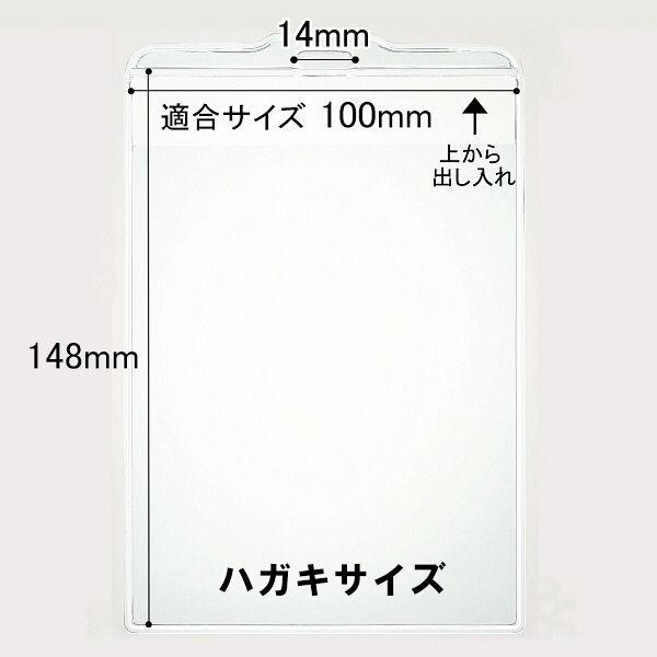 ハピラ 名札替えケース ハガキサイズ TKNH10 1袋(10枚入)