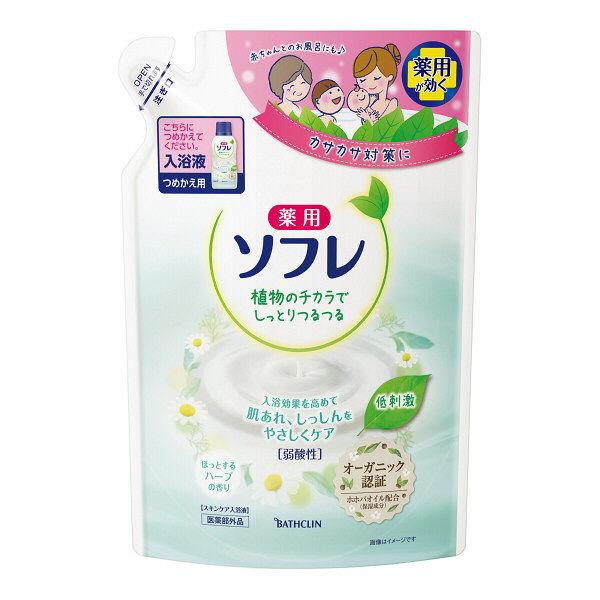 薬用ソフレ入浴液ハーブ詰替×2