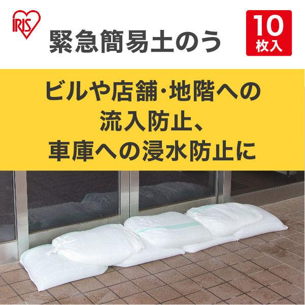 アイリスオーヤマ 緊急簡易土のう H-DMW-5(502891) 1パック(10枚入)