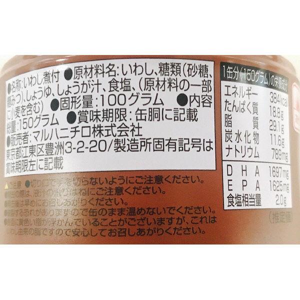 マルハニチロ いわし煮付 3缶