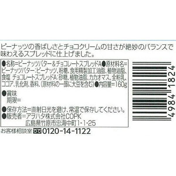 アヲハタ ピーナッツ&チョコ 160g