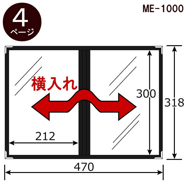 セキセイ メニューファイル ME-1000 1セット(30冊)