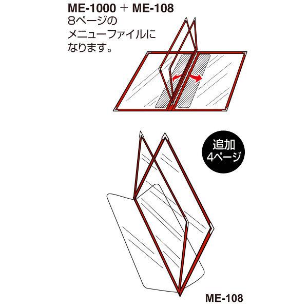 セキセイ メニューファイル補充用ポケットレッド ME-108-20 1セット(30枚)