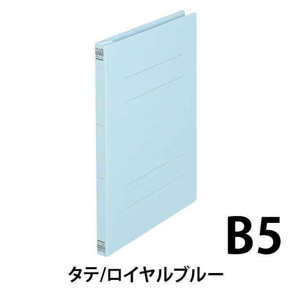 プラス フラットファイル樹脂製とじ具 B5タテ ロイヤルブルー No.031N 1セット(30冊)