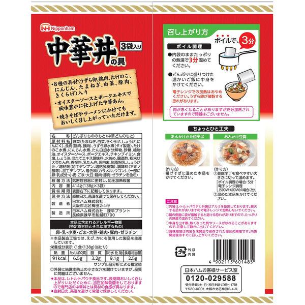 日本ハム 中華丼の具3袋入