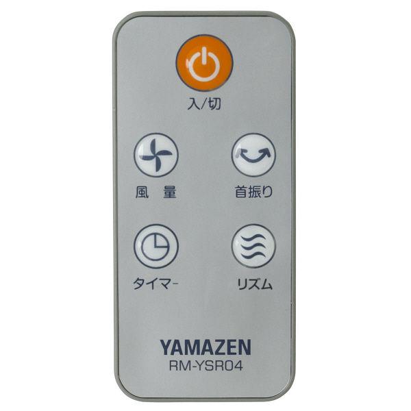山善 YSR-L1205(WB)