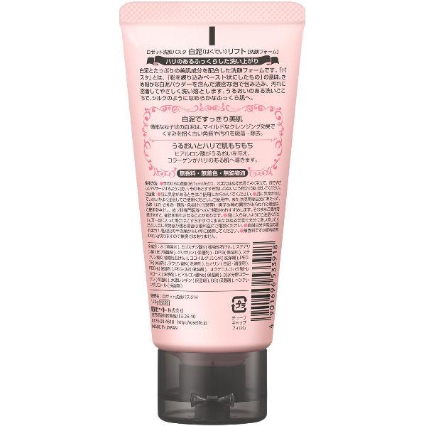 ロゼット 洗顔パスタ 白泥リフト 6個
