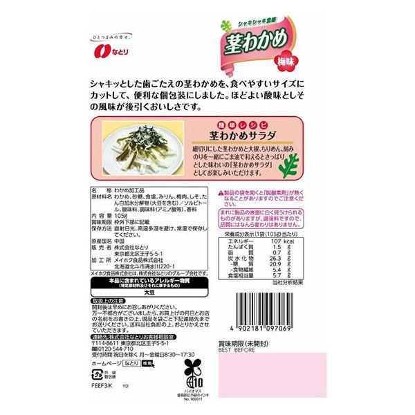 なとり 茎わかめ梅味117g 1袋